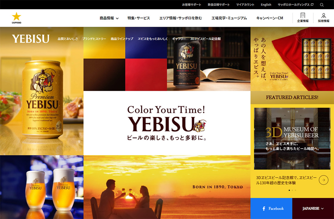 YEBISU   サッポロビール