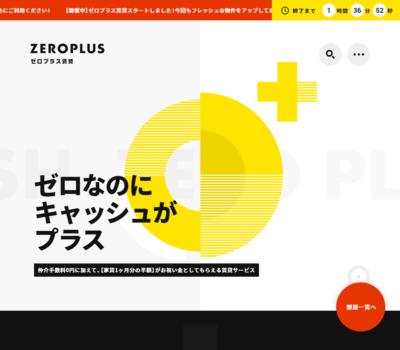 ZEROPLUS ゼロプラス賃貸