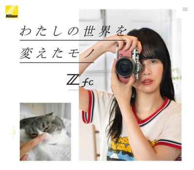 Z fcスペシャルコンテンツ | ニコンイメージングジャパン