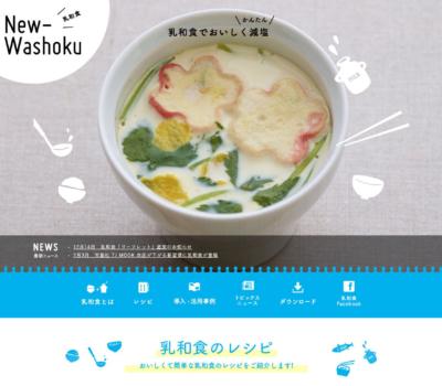 Jミルク乳和食サイト