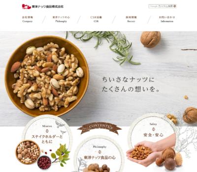 東洋ナッツ食品株式会社