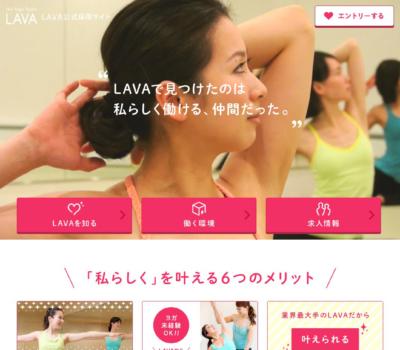 ホットヨガスタジオLAVA求人・採用サイト