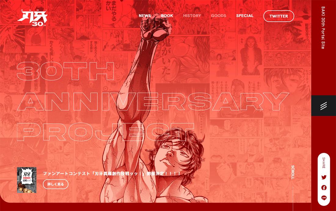 「刃牙」30周年プロジェクト公式ポータルサイト