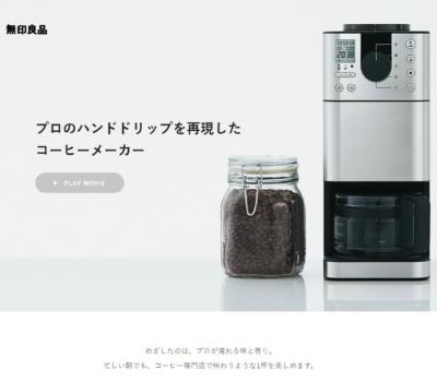 プロのハンドドリップを再現したコーヒーメーカー