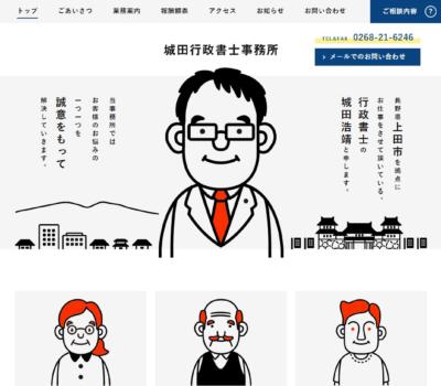 城田行政書士事務所
