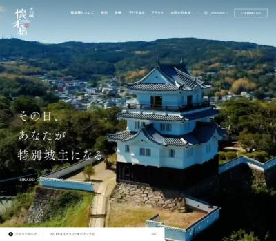 平戸城 懐柔櫓 Castle Stay