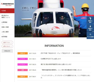 朝日航洋株式会社