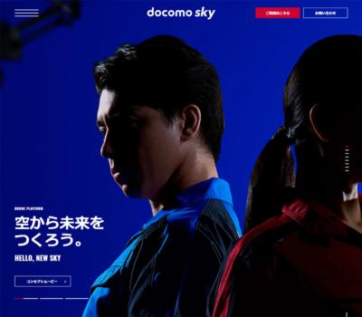 ドローンプラットフォーム docomo sky