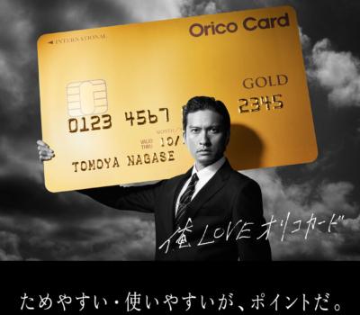 俺LOVEオリコカード