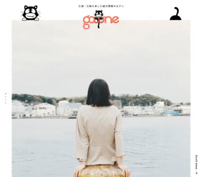 gooone | 三浦・三崎の観光情報マガジン