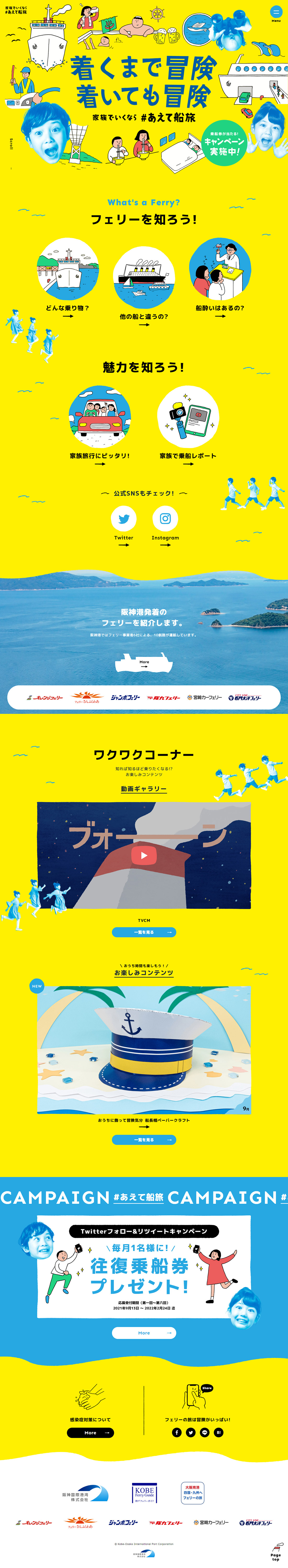 家族でいくなら#あえて船旅 | 阪神国際港湾株式会社