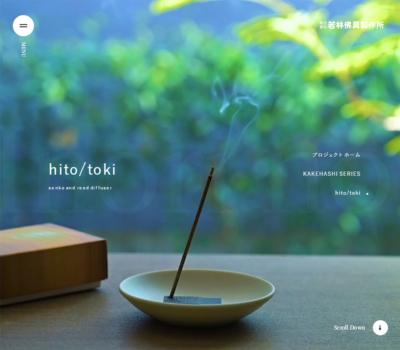 hito/toki | 若林佛具製作所