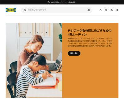 IKEAオンラインストア【公式】