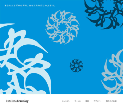 katakata branding