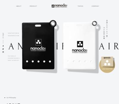 nanoclo2 ブランドサイト | ナノクロシステム株式会社