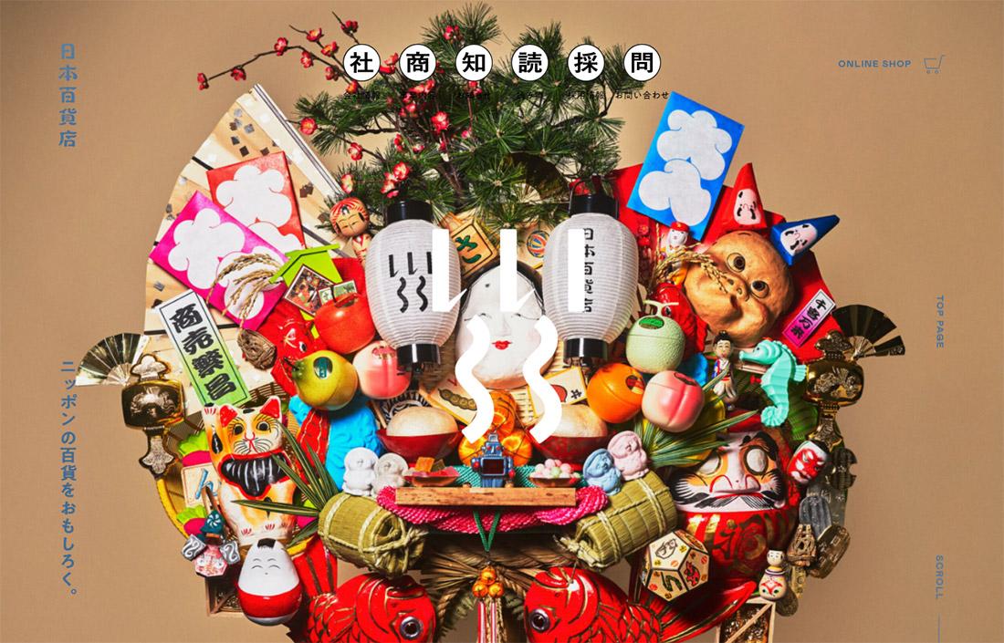 日本百貨店 | ニッポンの百貨をおもしろく