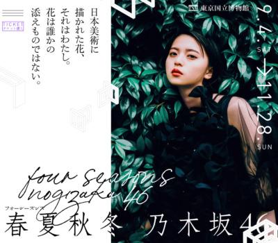 春夏秋冬/フォーシーズンズ 乃木坂46