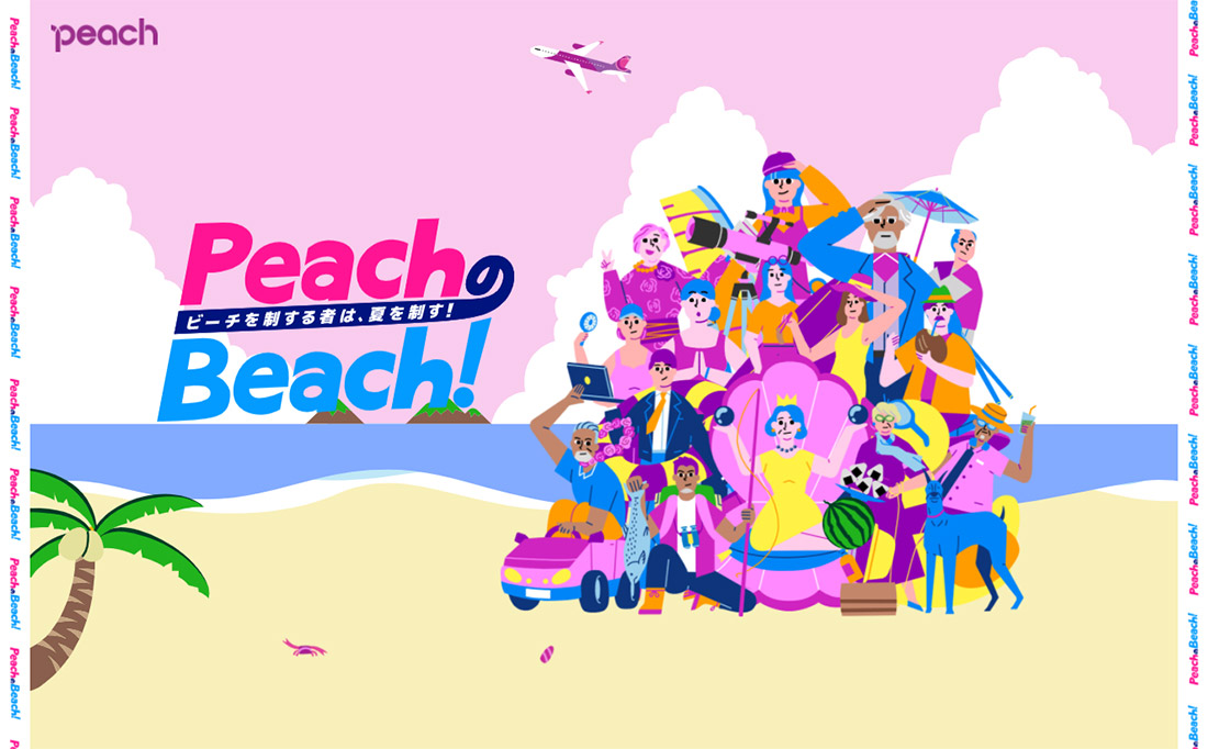 PeachのBeach!ビーチを制する者は、夏を制す! | Peach Aviation