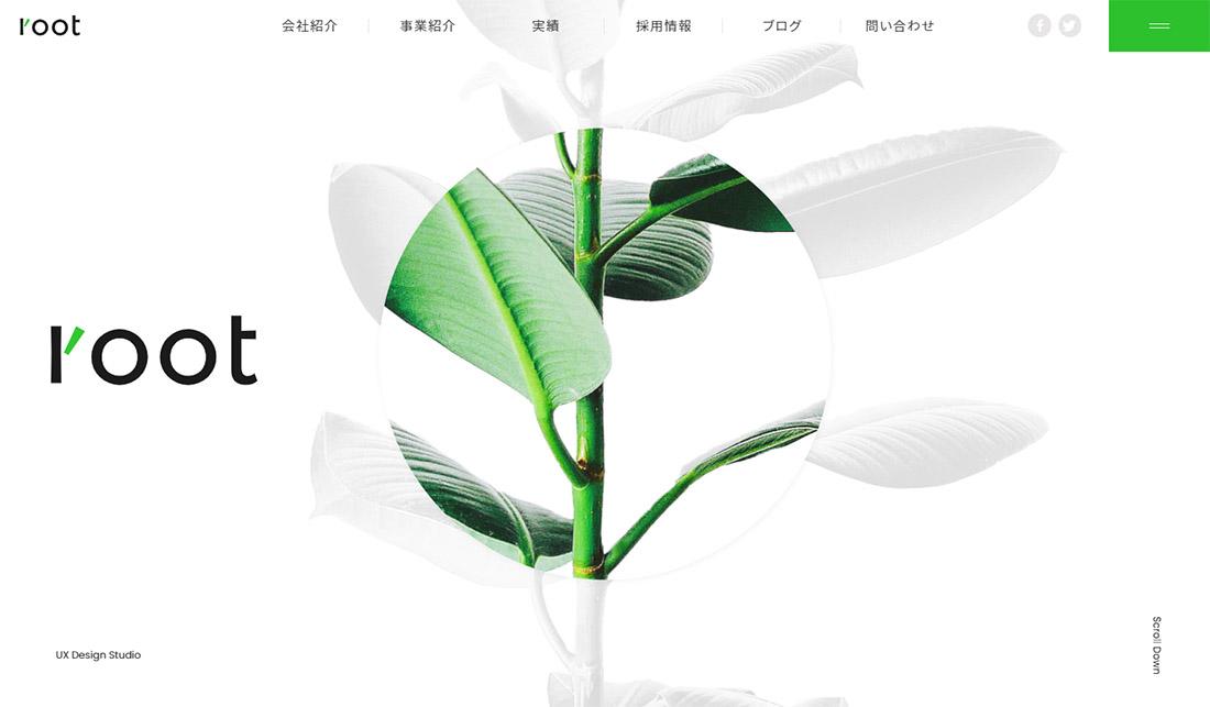UI/UXデザイン会社   root Inc.
