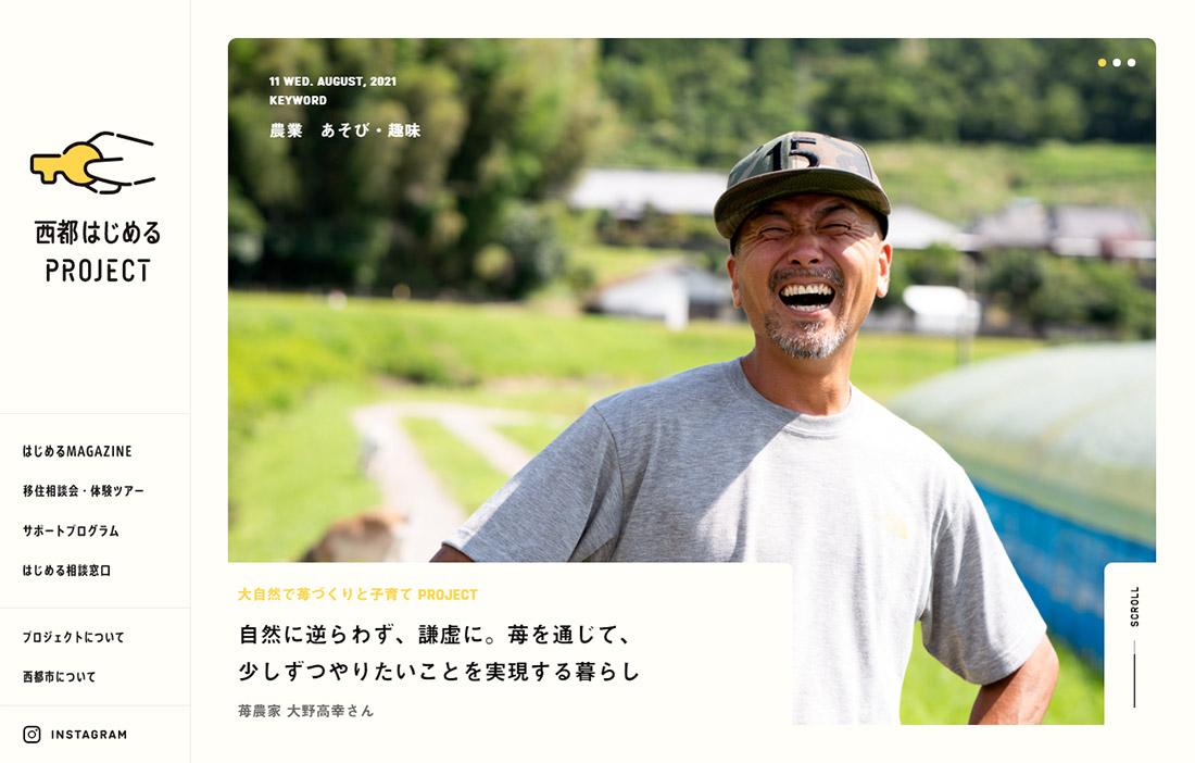 【公式】西都はじめるPROJECT 宮崎県西都市移住サポート