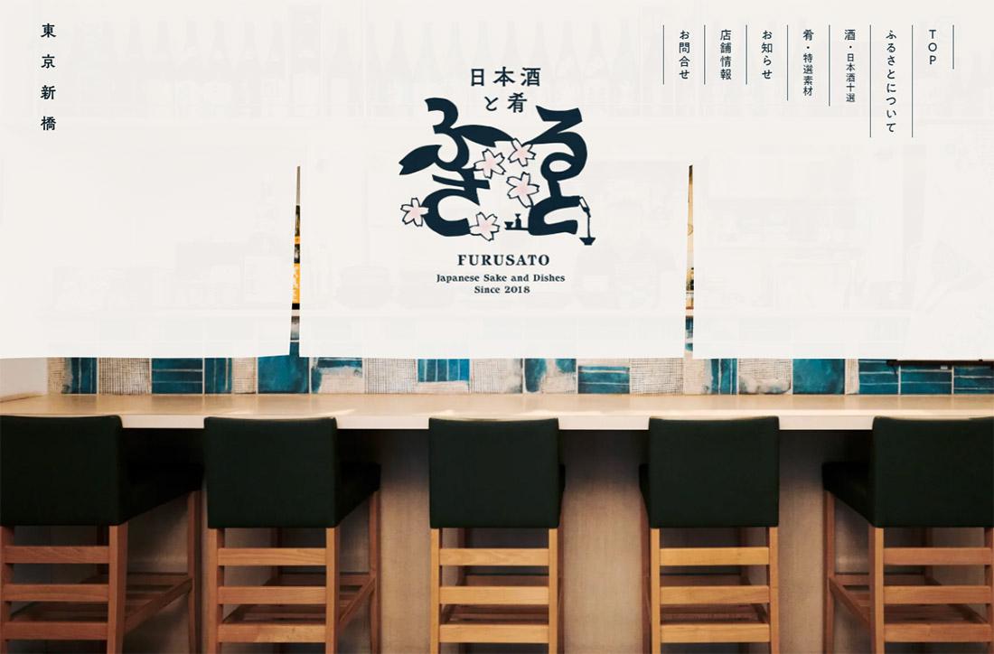日本酒と肴 ふるさと