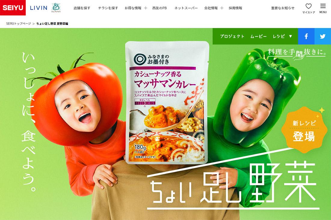 西友 - ちょい足し野菜 夏野菜編 | 料理を手間抜きに。