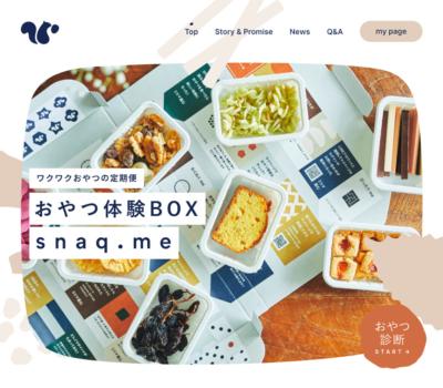 ワクワクおやつの定期便 おやつ体験BOX snaq.me