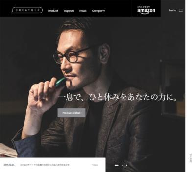 ston 公式サイト | BREATHER株式会社