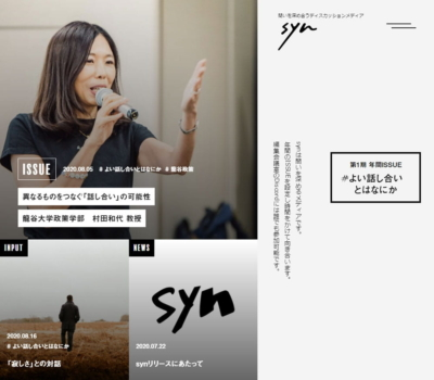 syn – 問いを深め合うディスカッションメディア