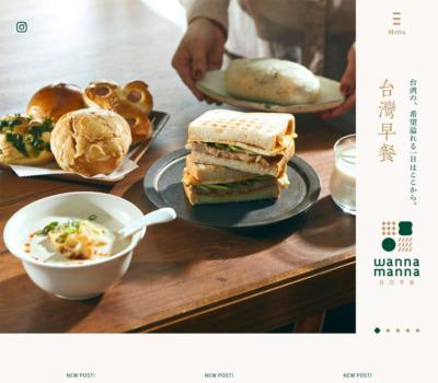 wanna manna 台灣早餐~台湾朝食の新習慣~